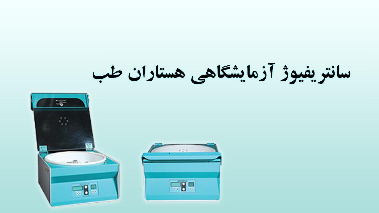 دستگاه سانتریفیوژ آزمایشگاهی چیست؟